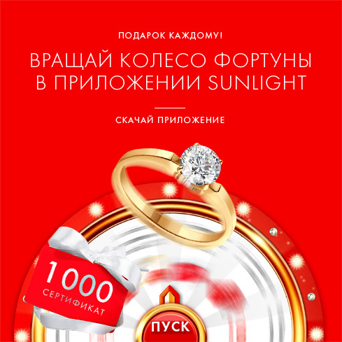 Санлайт официальный сайт акции подарки 353
