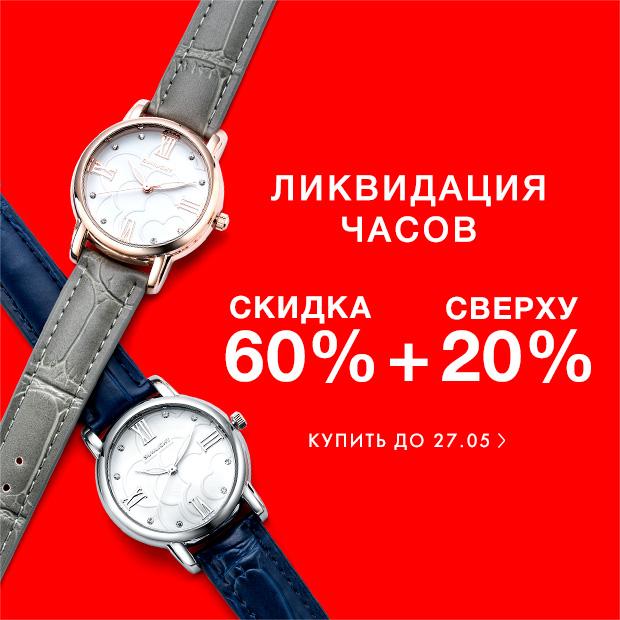 Мужские часы в Новосибирске