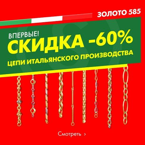 -50% НА ЗОЛОТЫЕ ЦЕПИ ИТАЛИЯ!
