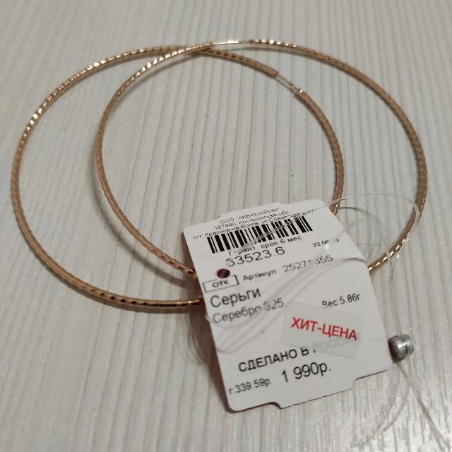 Серебряные серьги- конго