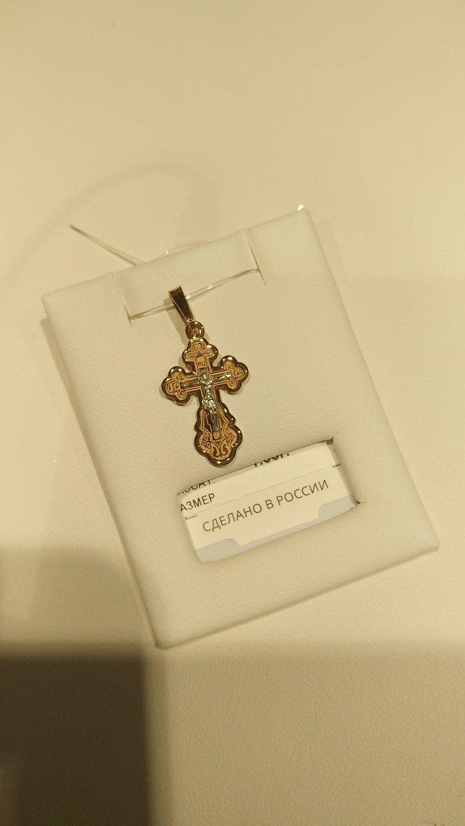 Отличный крестик для сына, супруге и мне очень понравился, спасибо продавцу