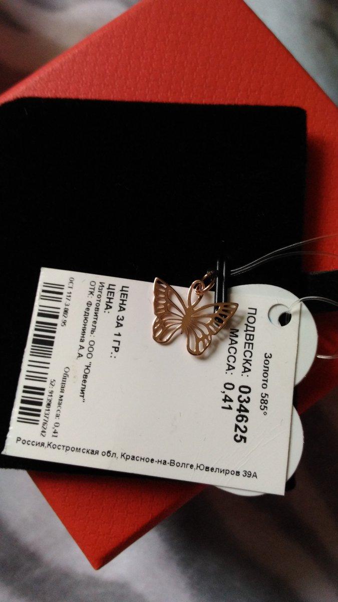 Золотая бабочка за 1751р