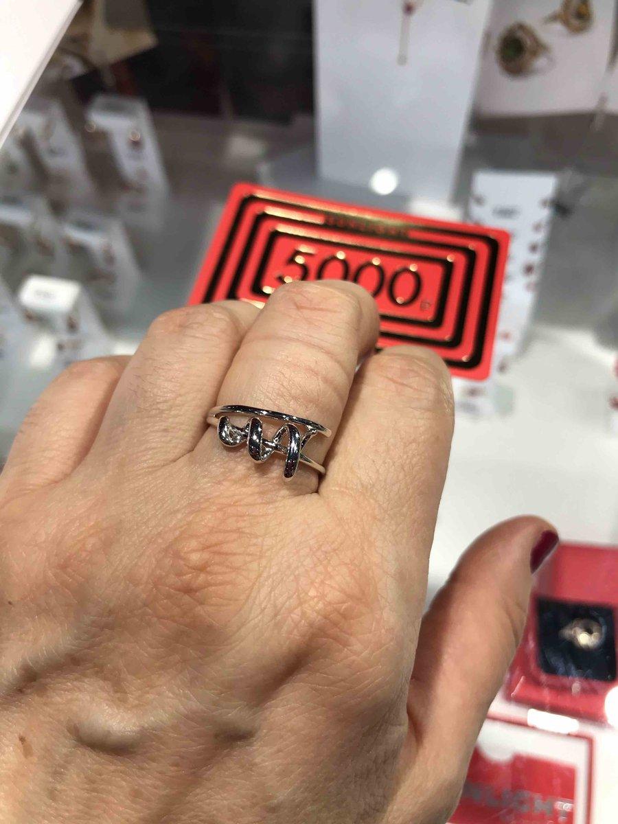 Новогоднее кольцо!