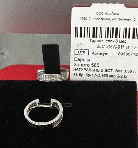 Золотые серьги с бриллиантами 76966
