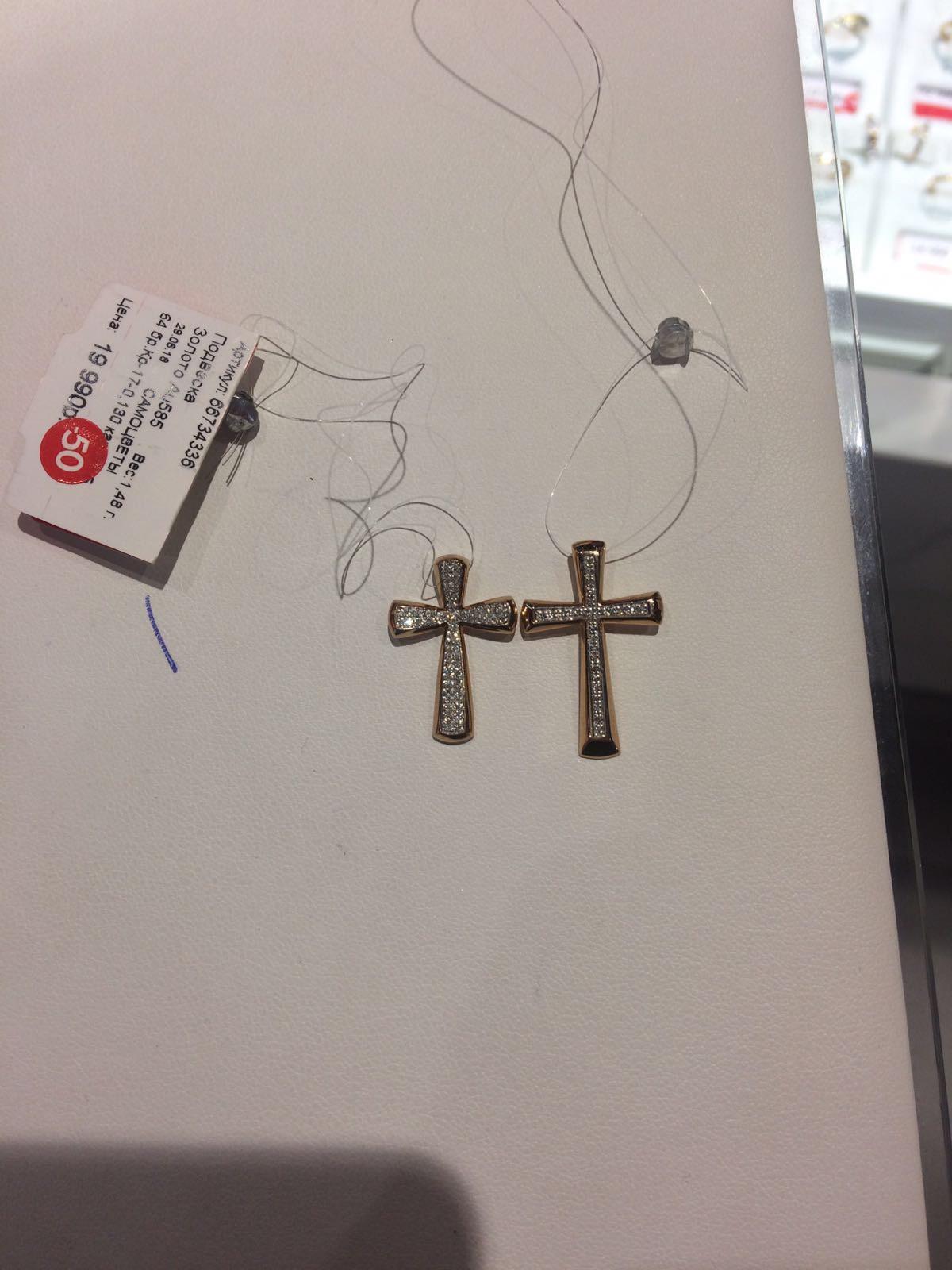 Потрясающий крестик